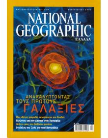 National Geographic Τόμος 10 Νο 02 (2003/02)
