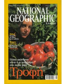 National Geographic Τόμος 08 Νο 05 (2002/05)