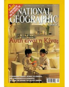 National Geographic Τόμος 12 Νο 03 (2004/03)
