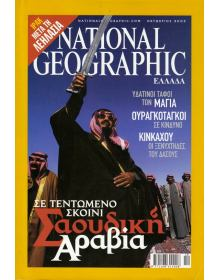 National Geographic Τόμος 11 Νο 04 (2003/10)