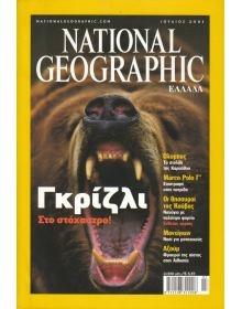 National Geographic Τόμος 07 Νο 01 (2001/07)