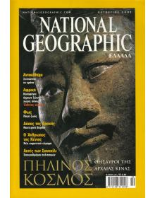 National Geographic Τόμος 07 Νο 04 (2001/10)
