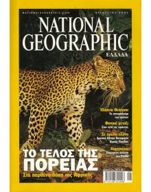 National Geographic Τόμος 07 Νο 02 (2001/08)