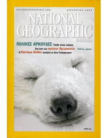 National Geographic Τόμος 05 Νο 06 (2000/12)