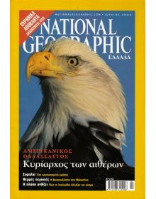 National Geographic Τόμος 09 Νο 01 (2002/07)