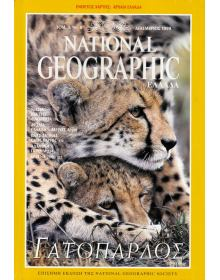 National Geographic Τόμος 03 Νο 06 (1999/12)