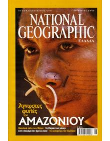 National Geographic Τόμος 11 Νο 02 (2003/08)