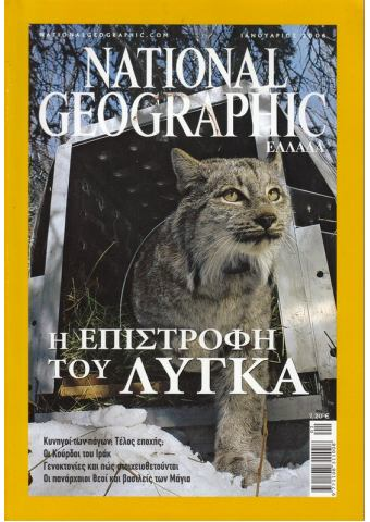 National Geographic Τόμος 16 Νο 01 (2006/01)
