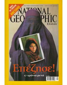 National Geographic Τόμος 08 Νο 04 (2002/04)