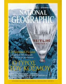 National Geographic Τόμος 03 Νο 03 (1999/09)
