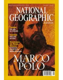 National Geographic Τόμος 06 Νο 05 (2001/05)