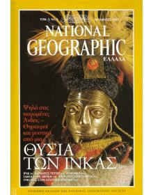 National Geographic Τόμος 03 Νο 05 (1999/11)