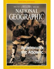 National Geographic Τόμος 02 Νο 05 (1999/05)