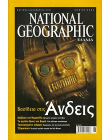 National Geographic Τόμος 08 Νο 06 (2002/06)