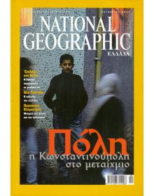 National Geographic Τόμος 09 Νο 04 (2002/10)