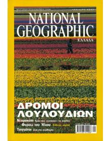 National Geographic Τόμος 06 Νο 04 (2001/04)