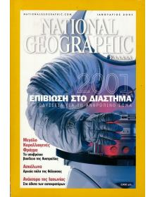 National Geographic Τόμος 06 Νο 01 (2001/01)