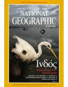 National Geographic Τόμος 04 Νο 06 (2000/06)