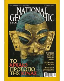 National Geographic Τόμος 11 Νο 01 (2003/07)