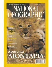 National Geographic Τόμος 06 Νο 06 (2001/06)
