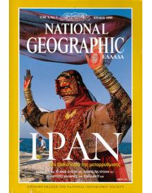 National Geographic Τόμος 03 Νο 01 (1999/07)