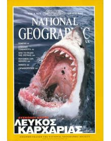 National Geographic Τόμος 04 Νο 04 (2000/04)