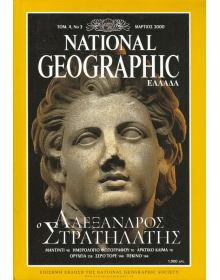 National Geographic Τόμος 04 Νο 03 (2000/03)