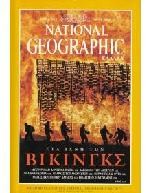 National Geographic Τόμος 04 Νο 05 (2000/05)