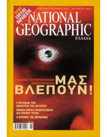 National Geographic Τόμος 11 Νο 05 (2003/11)