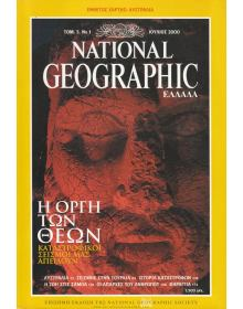 National Geographic Τόμος 05 Νο 01 (2000/07)