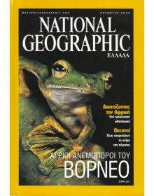 National Geographic Τόμος 05 Νο 04 (2000/10)