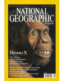 National Geographic Τόμος 09 Νο 02 (2002/08)