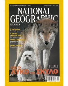 National Geographic Τόμος 08 Νο 01 (2002/01)