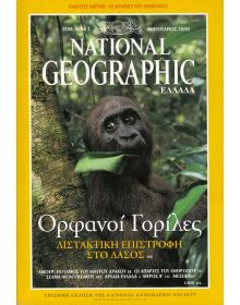 National Geographic Τόμος 04 Νο 02 (2000/02)