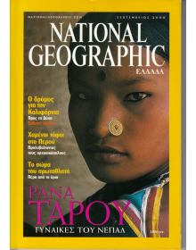 National Geographic Τόμος 05 Νο 03 (2000/09)
