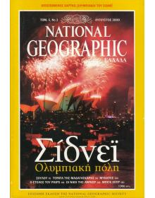 National Geographic Τόμος 05 Νο 02 (2000/08)
