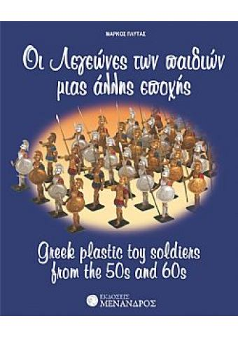 Greek Plastic Toy Soldiers from the 50s and 60s