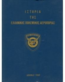 HISTORY OF THE HELLENIC AIR FORCE, VOLUME 1: 1908 - 1918