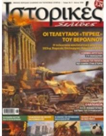 History Pages Magazine