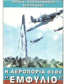 The Royal Hellenic Air Force during the Greek Civil War 1944-1949 - Volume I