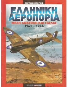 The Greek Air Force in the Middle East and Italy, 1941-1944