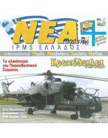 News of IPMS - Hellas 2008 No.18