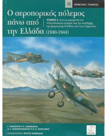 Air War Over Greece (1940-1944) Vol. 1