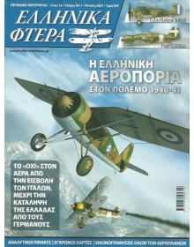 HELLENIC WINGS No 1: Hellenic Air Force1940-1941