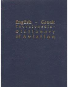 English-Greek Encyclopedia-Dictionary of Aviation