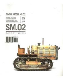 SM.02 City Tractor, Rinaldi Studio Press
