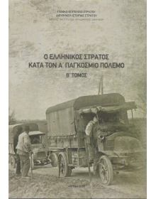 The Greek Army during the World War One - Volume 2