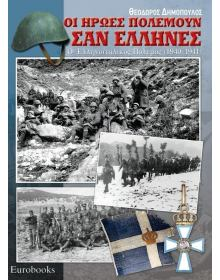 Heroes Fight Like Greeks - The Greek-Italian War 1940-1941 (+ Free Uniform Colour Plate)