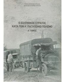 The Greek Army during the World War One - Volume 1
