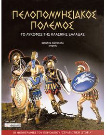 Peloponnesian War, Periscopio Publications